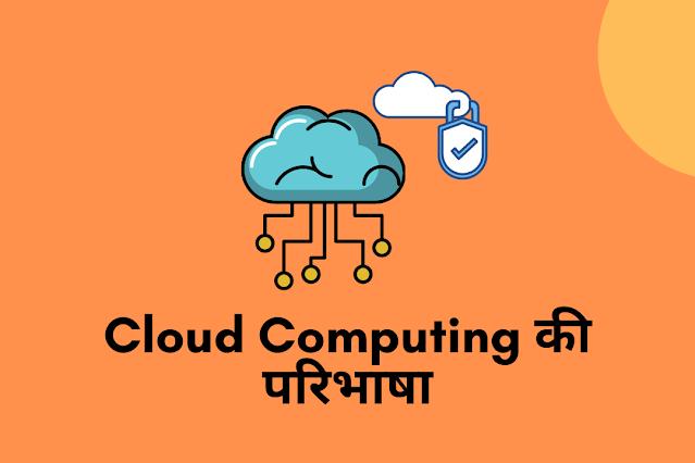 Cloud Computing kya hai hindi