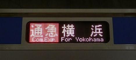 相模鉄道 通勤急行 横浜行き8 11000系