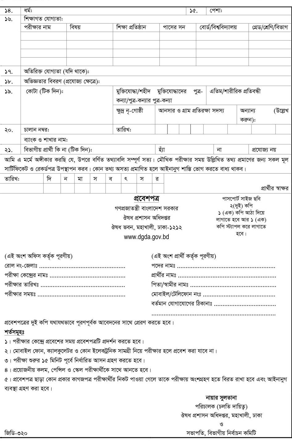 Directorate General of Drug Administration Job Circular 2019