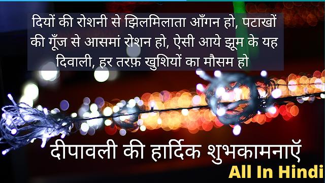 New Diwali Hindi Quotes