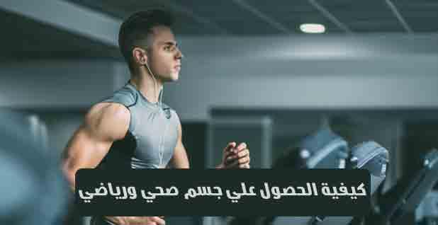 كيفية الحصول علي جسم صحي ورياضي