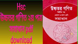 উচ্চতর গণিত ২য় পত্র সমাধান pdf download