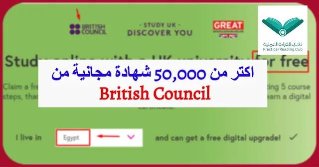 احصل على 50,000 كورس بشهادات من British Council مجانا!