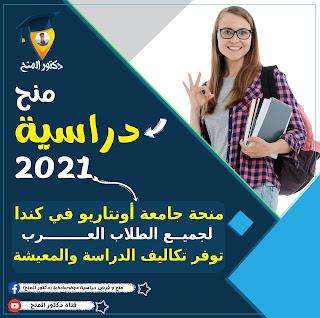 منحة جامعة أونتاريو المجانية في كندا 2021| منح دراسية مجانية 2021