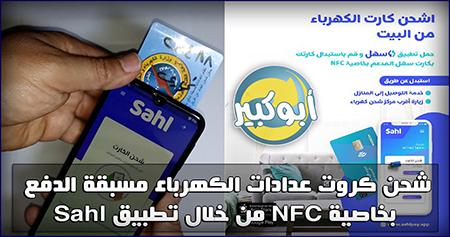 شحن كارت الكهرباء مسبق الدفع وانت فى البيت من خلال تطبيق سهل بخاصية NFC