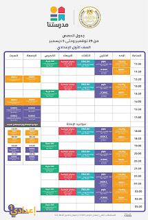 جدول حصص الصف الثالث الإعدادى على قناة مدرستنا الاسبوع السابع