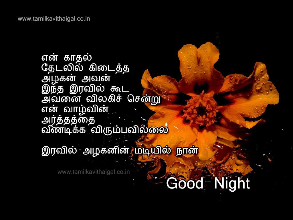 Good Night Kavithai Romantic Love Kavithai Good Night Images In Tamil