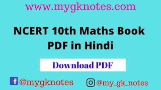 NCERT 10th Maths Book PDF in Hindi