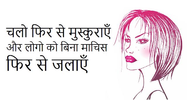 latest fb status in hindi