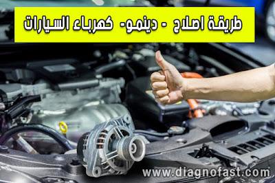 طريقة اصلاح  - دينمو-  كهرباء السيارات