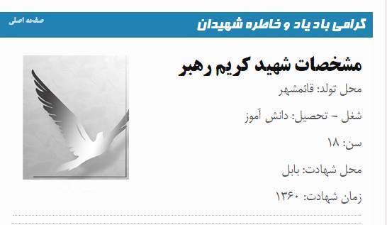مجاهد شهید ذات الله رهبر