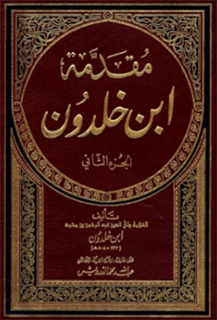 كتاب مقدمة ابن خلدون