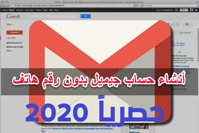 انشاء بريد الكتروني ايميل جيميل بدون رقم هاتف 2020