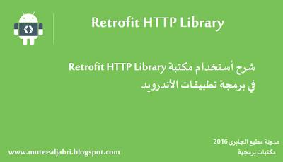 شرح ,طريقة ,استخدام مكتبة, Retrofit HTTP Library , في الاندرويد