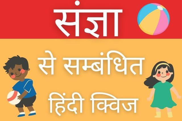 संज्ञा से संबंधित हिंदी क्विज