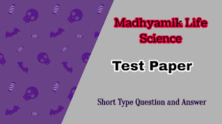 Madhyamik Life Science(English Version) Practice from  Test Paper(2018-2019)