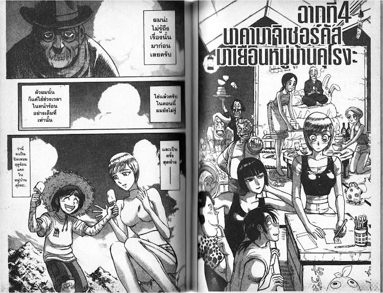 Karakuri Circus - หน้า 59