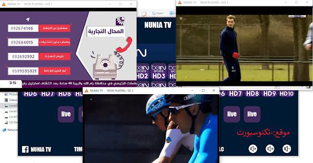 تحميل برنامج Nunia TV لمشاهدة bein sport على الكمبيوتر