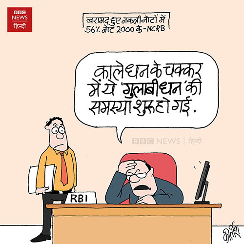 cartoons on politics, cartoonist kirtish bhatt, RBI Cartoon, demonetisation,