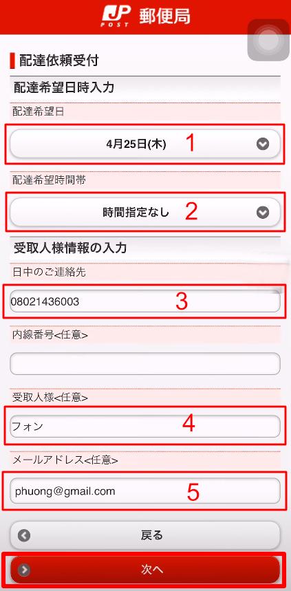 Cách hẹn lại lịch giao hàng bưu điện Nhật Bản