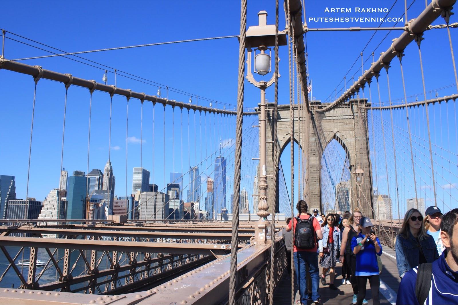 Пешеходы на Бруклинском мосту