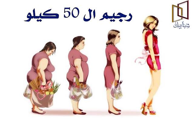 """10 نصائح لتخسيس الوزن 50 كيلو""""رجيم السمنة المفرطة""""    يختلف النظام الغذائي الذي يتسبب في فقدان الوزن بمقدار 50 كجم عن أي نظام غذائي آخر. لذلك ، قبل أن تخسر 50 كجم ، يرجى فهم النصائح التالية.  يمكن أن يسبب الوزن الزائد والسمنة أمراضًا مستعصية مثل السكري وارتفاع ضغط الدم وفرط شحميات الدم. يمكن أن تؤدي زيادة الوزن إلى الوفاة المبكرة. ومع ذلك ، فإن ما لا يعرفه بعض الناس هو مدى صعوبة فقدان الوزن الزائد ، خاصة عندما يتعلق الأمر باتباع نظام غذائي 50 كجم أو أكثر. يحتاج الكثير من الناس إلى قوة وتحفيز كبيرين لبدء نظام غذائي. من خلال النصائح هنا ، يمكنك فهم الأسباب الكامنة وراء صعوبة اتخاذ قرار لبدء نظام غذائي ، وما الذي يمنعك من فقدان الوزن وكيفية التأقلم.  نصائح لأصحاب السمنة المفرطة 1- معرفة أسباب السمنة كثير من الناس ، سواء بوعي أو بغير وعي ، لديهم أسباب معينة لزيادة الوزن. يميل هؤلاء الأشخاص إلى إنكار هذه الأسباب بدلاً من مواجهتها وجهاً لوجه. ومع ذلك ، من أجل إنقاص الوزن بنجاح ، يجب التخلص من هذه الأسباب التي تمنعنا من القيام بذلك. قد تكون هذه الأسباب مختلفة ومتنوعة. يفضل الكثير من الناس تحمل الوزن الزائد ، خشية أن يواجهوا مشاكل في العلاقات الحميمة أو يفشلون في إقامة علاقات اجتماعية. عندما يدركون أن اتباع نظام غذائي يمكن أن يحل مشاكل العلاقة الحميمة والتوتر الاجتماعي ، فقد يختبئون وراء الوزن الزائد ويلومون ذلك.  2-التهئية النفسية والاستعداد للرجيم  اعتاد الكثير من الناس إلقاء اللوم على حياتهم بسبب زيادة الوزن. على سبيل المثال ، عندما يكون وضعهم المالي صعبًا ، أو عندما يعتقدون أن اتباع نظام غذائي لن يساعدهم على تغيير حياتهم أو أماكن عملهم ، فإنهم يجدون أن اتباع نظام غذائي ليس له فائدة. في الواقع ، يقنع الكثير منهم أنفسهم بأنه لا يوجد وقت لفقدان الوزن ، أو أن علاقتهم سيئة ، فلماذا نحاول؟ هنا تدخل الرغبة. إذا اتخذ الشخص الذي يعاني من زيادة الوزن قرارًا بينه وبين نفسه - حتى بمساعدة خبير - فسوف يفقد وزنه ، على الرغم من أن حياته غير مكتملة ، على الرغم من أن وضعه المالي سيئ على الرغم من أنه يكاد يكون من المؤكد أنه سيبقى في نفس مكان العمل بعد اتباع نظام غذائي. سوف يفقد الوزن بسهولة أكبر ، وستكون العملية أسرع. من يدري ، ربما ستتغير حياته نتيجة لذلك.  3-اختيار النظام الغذائي المناس"""