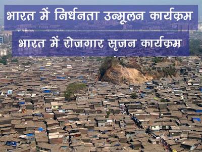 भारत में निर्धनता उन्मूलन तथा रोजगार सृजन के कार्यक्रम  Poverty Alleviation and Employment Generation Programs in India