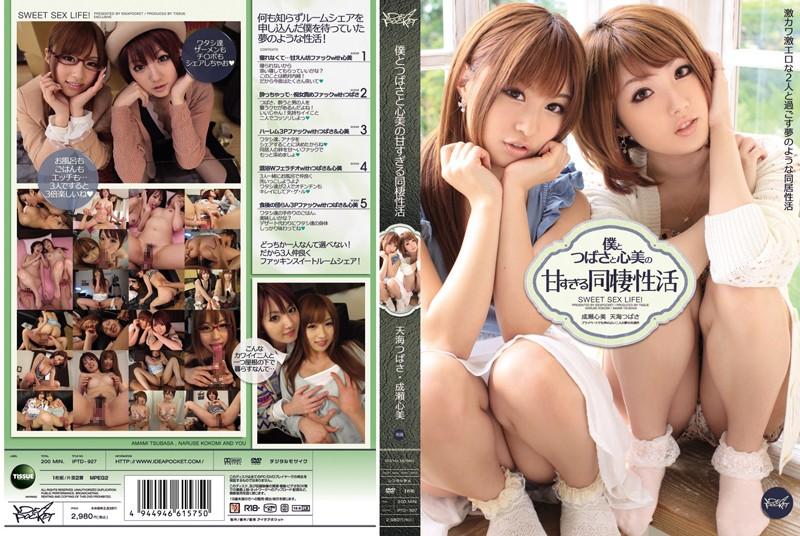 IPTD-927 , Kokomi Naruse , Tsubasa Amami , Big tits, blow job, Doggy Style, Hardcore, HD, housewife, Japan, Japan Porn, leak, Uncensored