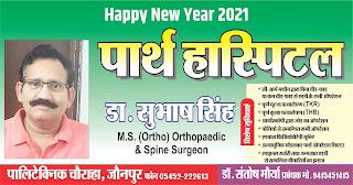 *Ad : पूर्वान्चल के प्रसिद्ध आर्थोपेडिक सर्जन डॉ. सुभाष सिंह की तरफ से नव वर्ष की हार्दिक बधाई एवं शुभकामनाएं*