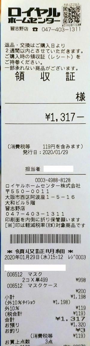 ロイヤルホームセンター 習志野店 2020/1/29 マスク購入のレシート