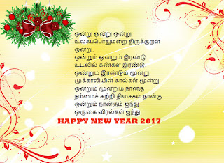 cool fresh beautiful top new free download happy new year greetings cards gif images hd dp photos pics 2017 wallpapers in tamil