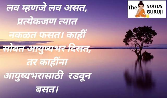 marathi shayari sad love