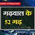 Garhwal ke  52  Garh | गढ़वाल के 52  गढ़