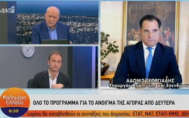 Γεωργιάδης: Ανοίγει ένδυση, υπόδηση, χρυσοχοΐα και εποχικά – Τι θα γίνει με κομμωτήρια και κέντρα αισθητικής