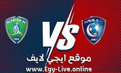 مشاهدة مباراة الهلال والفتح بث مباشر ايجي لايف بتاريخ 03-12-2020 في الدوري السعودي