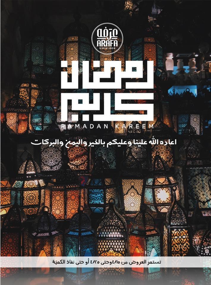 عروض عرفة اخوان الفيوم من 15 ابريل حتى 25 ابريل 2020 رمضان كريم