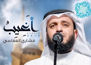 تحميل اغيب وذو اللطائف لا يغيب مشاري العفاسي mp3