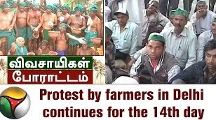 Protest by farmers in Delhi continues for the 14th day – Report from our Delhi correspondent