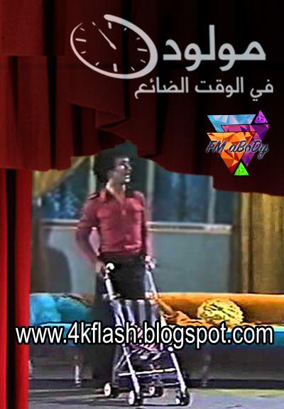 مسرحيات مشاهدة اون لاين تحميل جودة عاليه جودة عاليه مباشر مسرح مصر مصري مصريات قديمك نديمك قديم