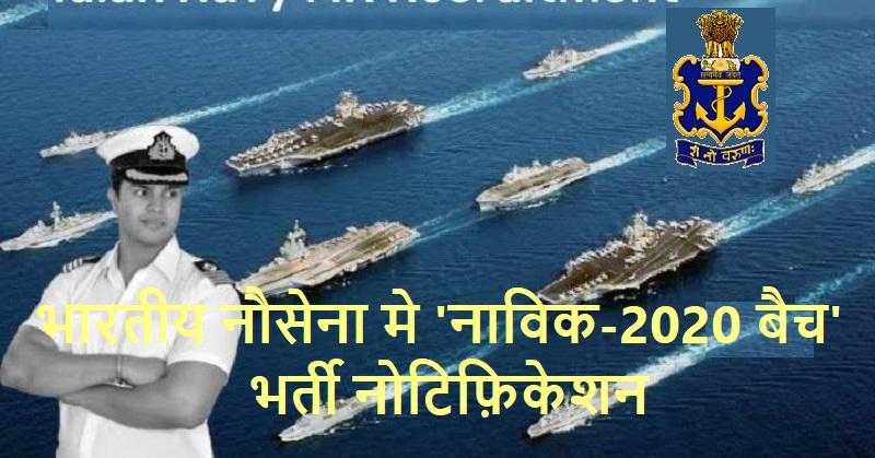Indian Navy jobs 2020