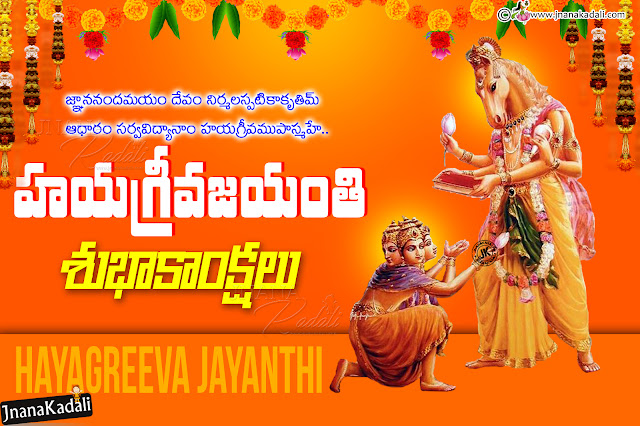 telugu hayagreeva jayanthi greetings, lord hayagreeva information int leugu, lord hayagreeva png images free download