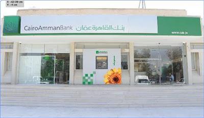 بنك القاهرة عمان يدعم الايام الوظيفية في جامعات اردنية