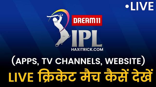 IPL 2021 Online Live Cricket Match Kaise Dekhe