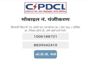 मोर बिजली मोबाइल ऐप डाउनलोड   CSPDCL Mor Bijlee App Download