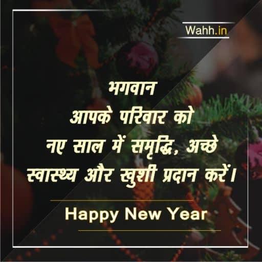 happy new year 2021 in hindi wishes