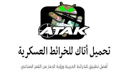 تحميل تطبيق أتاك الحربي عربي افضل تطبيق خرائط اخر تحديث