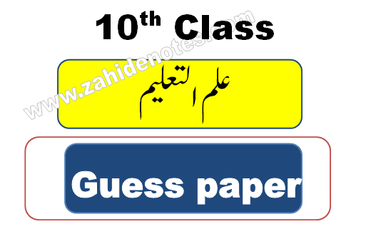 10th class education guess paper pdf 2021