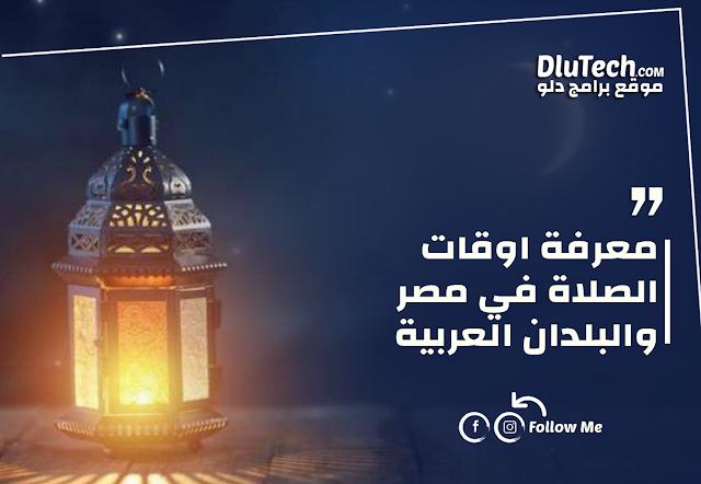 معرفة اوقات الصلاة في رمضان