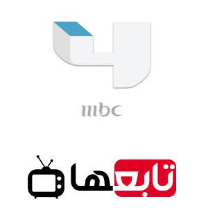 قناة ام بي سي 4 بث مباشر MBC 4