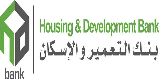 رقم خدمة عملاء بنك التعمير والإسكان